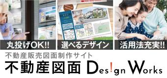 不動産図面 Design Works